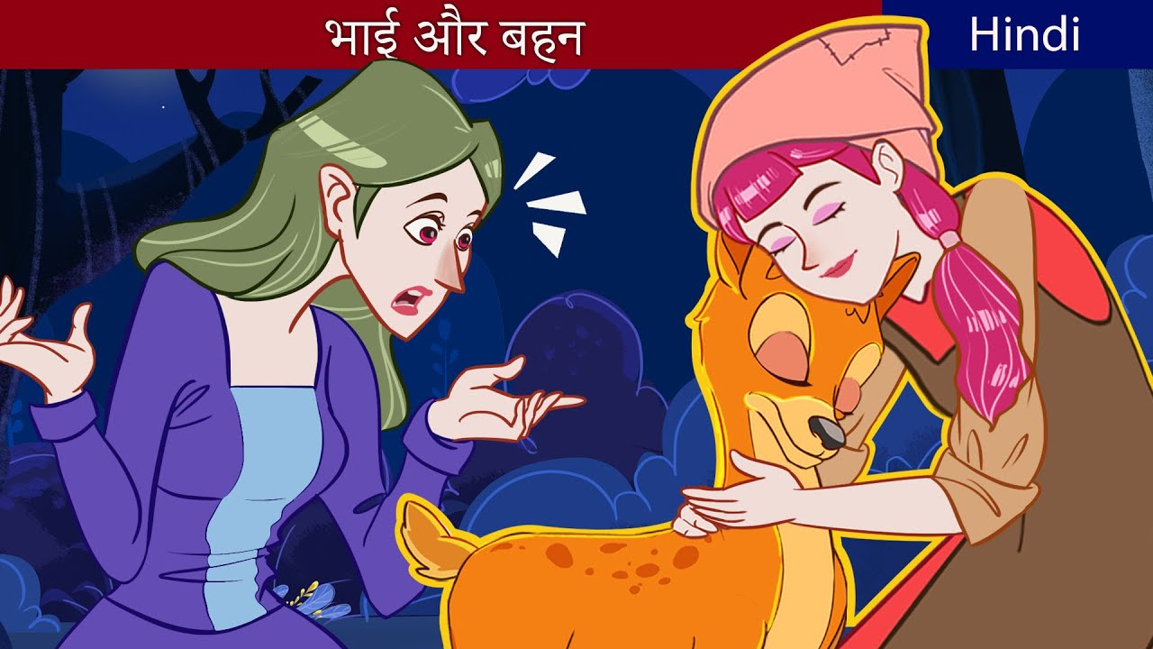 Download भाई और बहन | The Brother And The Sister Story in Hindi | Ziczic Hindi Fairy Tales