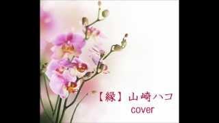 山崎ハコ - 縁