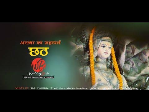 Chhath Puja || Danapur, Bihar || Wedding Baba ||