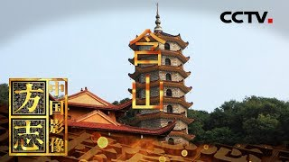《中国影像方志》 第348集 安徽含山篇  CCTV科教