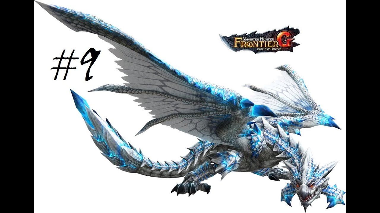 monster hunter frontier g 9 zerureusu ��������������������������������