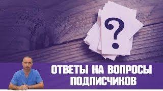 Ответы на вопросы подписчиков  от Доктора Шишонина