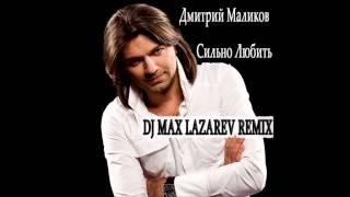 Дмитрий Маликов - Сильно Любить (DJ Max Lazarev Remix)