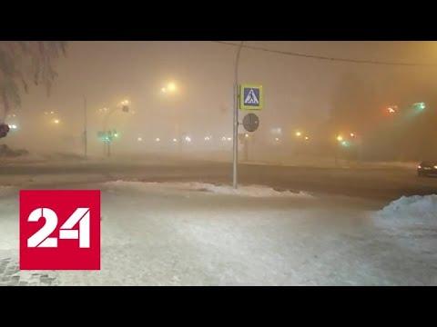 Города Кузбасса окутал густой смог - Россия 24