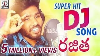 Latest Super Hit DJ Songs | Rajitha DJ Song | Hanmanth Yadav Gotla | Lalitha Audios And Videos