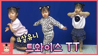 트와이스 언니들 좋아하는 유니! 4살 TT 댄스 율동 실력은? (귀요미ㅋ) ♡ 인기가요 따라하기 놀이 TWICE TT kids dance | 말이야와아이들 MariAndKids