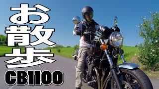 Repeat youtube video CB1100 VFR800X 久しぶりに 乗ってみた