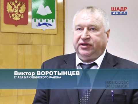Новый глава Макушинского района (2016-11-25)