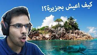وحيد وعايش بجزيرة تخوف! (1) - Stranded Deep