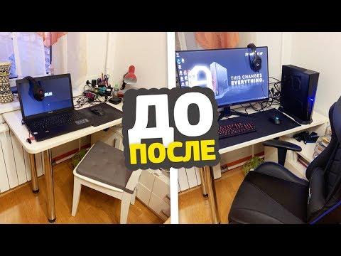 ПОДАРИЛ ПК ЗА 200.000 РУБЛЕЙ (feat. Братишкин) // ПРОКАЧКА ПК #4