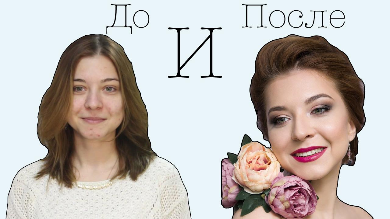 Преображение Насти для фотосессии. До и после. Transformation, photoshoot