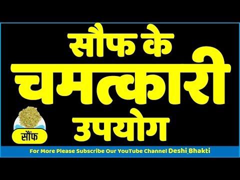Saunf ke Pani ke Fayde  Benefit of Saunf in Hindi