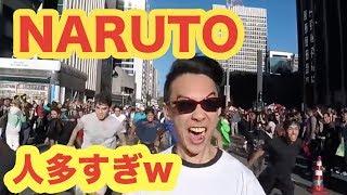 【海外】ナルト歌手の僕が「ナルト走り大会」に参加した話 ナルト走り 検索動画 1