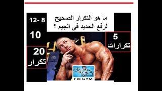 ما هو عدد التكرار الصحيح لنمو العضلات فى الجيم ؟| right reps count