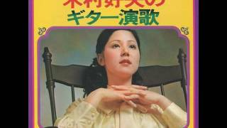 YOSHIO KIMURA / ROYAL SOUND ORCHESTRA - NO GUITAR ENKA [LP]