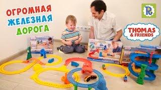 Огромная железная дорога ТОМАС И ЕГО ДРУЗЬЯ. Huge railway THOMAS AND HIS FRIENDS Collectible Railway