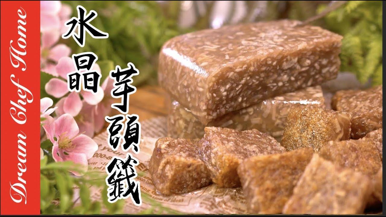 【水晶芋頭籤】,經典小吃必學芋籤粿,阿嬤的古早味!How To Make Taro Rice Cake| 夢幻廚房在我家 ENG SUB