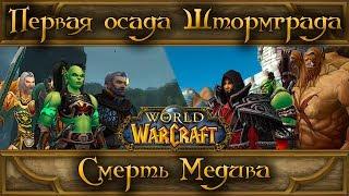 World of Warcraft - Первая осада Штормграда и гибель Медива