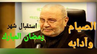 استقبال شهر رمضان المبارك الصيام وآدابه حوار مفتوح مع فضيلة الشيخ الدكتور محمد راتب النابلسي Youtube