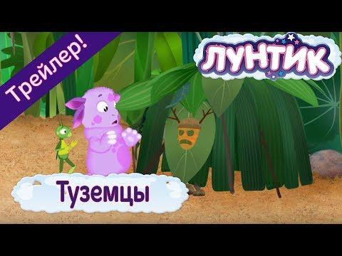 Лунтик 🌞 484 серия Туземцы 🌞 (Трейлер)