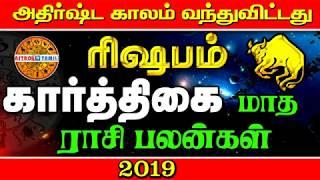 ரிஷபம் கார்த்திகை மாத ராசிபலன்-2019   Rishabam Karthigai Matha Rasi Palan-2019