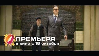 Kingsman: Секретная служба (2014) HD трейлер | премьера 16 октября