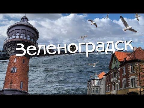 Зеленоградск - секретный курорт вблизи Калининграда (Кранц)