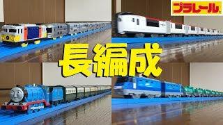【プラレール】成田エクスプレスに貨物列車、トーマスなどを長編成にして走らせてみた