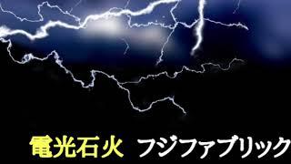 【GarageBand】フジファブリック 電光石火【作ってみた】