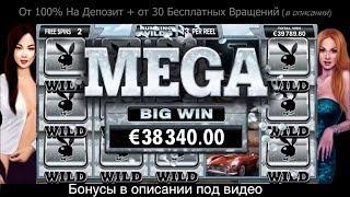 ИНТЕРНЕТ КАЗИНО, Онлайн Слоты 😎 СТРИМ !Как выиграть в слоты?РЕАЛЬНЫЕ ДЕНЬГИ! Розыгрыш казино онлайн