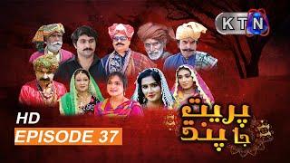 Preet Ja Pandh 36 Episode  | KTN ENTERTAINMENT