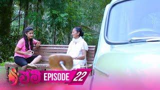 Emy | Episode 22 - (2019-05-21) | ITN Thumbnail