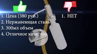 Обзор встраиваемого дозатора, диспенсера для мыла на кухню