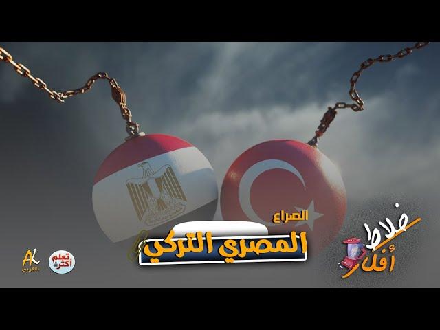 المنافسة التاريخية بين مصر وتركيا - الجزء الاول