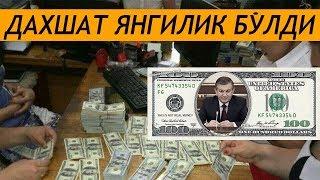 БУГУН ,,,ДАХШАТ ЯНГИЛИК БУЛДИ -БАРЧА УЙЛАР БУЗИЛАДИ