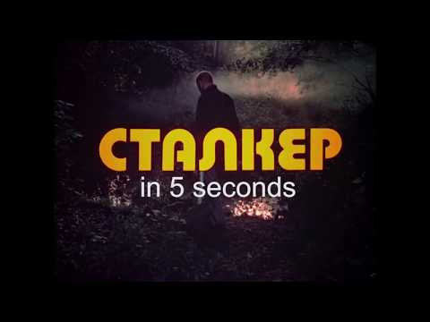 Stalker (1979) in 5 seconds