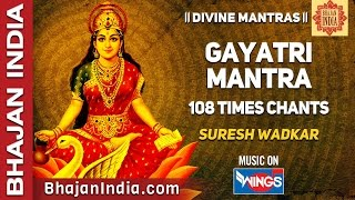 Gayatri Mantra (Peaceful 108 Times chants) Om Bhur Bhuva Swaha Mantra By Suresh Wadka - Bhakti Songs