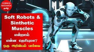 Soft Robots & Sinthetic Muscles என்றால் என்ன?