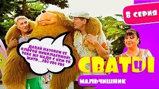 Сериал Сваты 4 й сезон 8 я серия комедия смотреть онлайн Домик в деревне Кучугуры HD