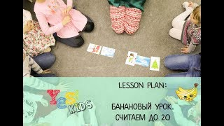 Counting to 20 | Считаем до 20 | English lesson for kids