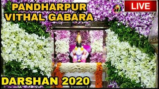 PANDHARPUR VITHAL GHABARA LIVE DARSHAN 2020||PANDHARPUR LIVE DARSHAN 2020