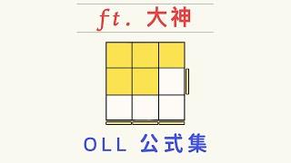 [Rubik's OLL] 43 | 一小時學盲解 ft.大神 3x3魔術方塊CFOP速解教學