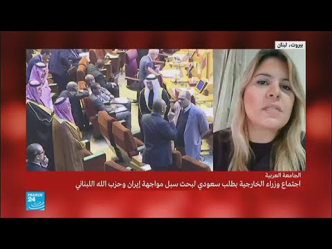 كيف تابع اللبنانيون اجتماع وزراء الخارجية العرب؟  - نشر قبل 4 ساعة