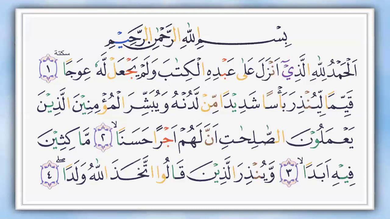 SURAT AL-KAHFI - IBU NINING - YOGYA - NGAJI ONLINE ...