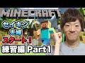 【マインクラフト】セイキン夫婦のマイクラ実況!練習編 Part1 二人で楽しく頑張ります!【Minecraft】