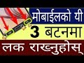 How To Set Lock In Android Mobile 3 Button | Mobile Button Secret Trick | In Nepali By UvAdvice