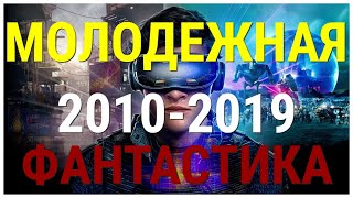 ЛУЧШИЕ МОЛОДЕЖНЫЕ ФАНТАСТИЧЕСКИЕ ФИЛЬМЫ 2010-2019