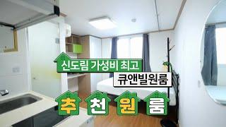 서울신도림큐앤빌원룸 라인2