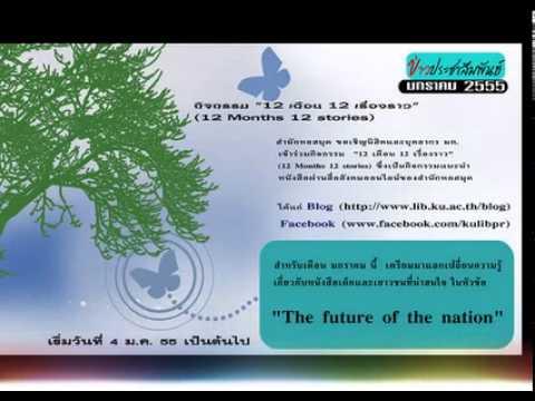 KU Library ปฏิทินกิจกรรม มกราคม 2555.wmv
