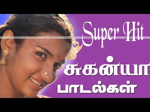 Suganya Super Hit Songs சுகன்யா சூப்பர்ஹிட் பாடல்கள்